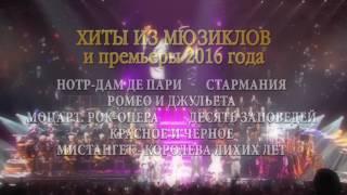 «ФРАНЦИЯ. МЮЗИКЛЫ. ЛЮБОВЬ»  Хиты из мюзиклов и премьеры 2016 года