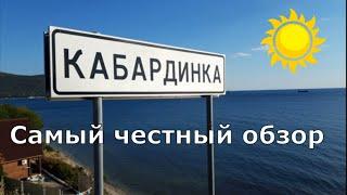 Отдых в Кабардинке. Жилье, море, пляж Оазис, цены, развлечения. (Папа Может)