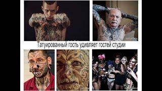 Шоу Джереми Кайла  - татуированный гость удивляет гостей студии для сайта tatufoto.com
