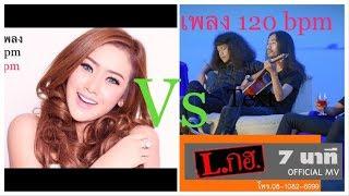 เพลง 7 นาที วง L.ก.ฮ  ก๊อปปี้ เพลง Goyang Dumang