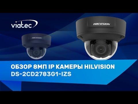 Обзор 8МП IP камеры DS-2CD2783G1-IZS