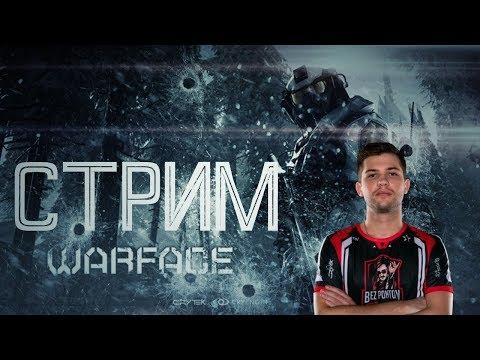WARFACE: Дамир и первая лига thumbnail