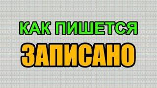 Видео: Как правильно пишется слово ЗАПИСАНО по-русски