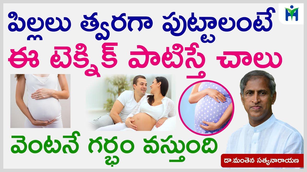 వెంటనే పిల్లలు పుట్టాలంటే|getting pregnant very fast|Dr Manthena Satyanarayana raju|Health Mantra|