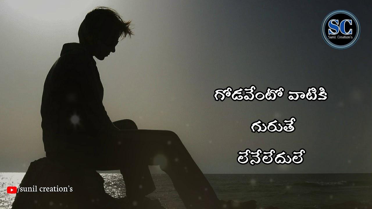 Love Failure Emotional Sad love Song || Telugu WhatsApp ...