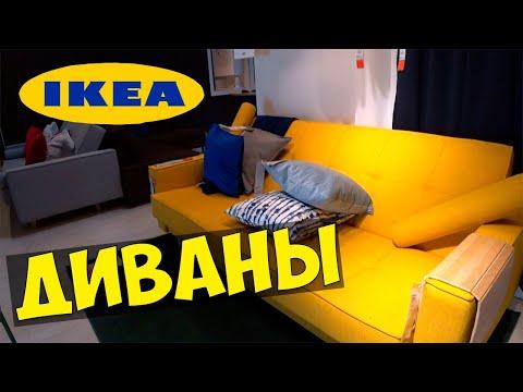 IKEA ДИВАНЫ ЦЕНЫ | каталог 2019