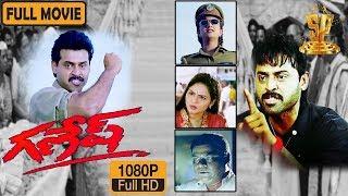 Ganesh Telugu Movie Full HD || Venkatesh || Rambha || Kota Srinivasa Rao || Suresh Production