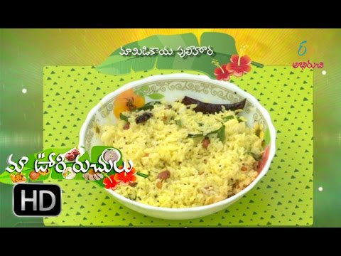 Maa Voori Ruchulu - Mamidikaya Pulihora-Krishna District Nuzvid - 24th July 2016 – Full Episode