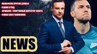 Малафеев против Дзюбы Семин и РЖД Аршавин идеальный спортдиректор Зенита