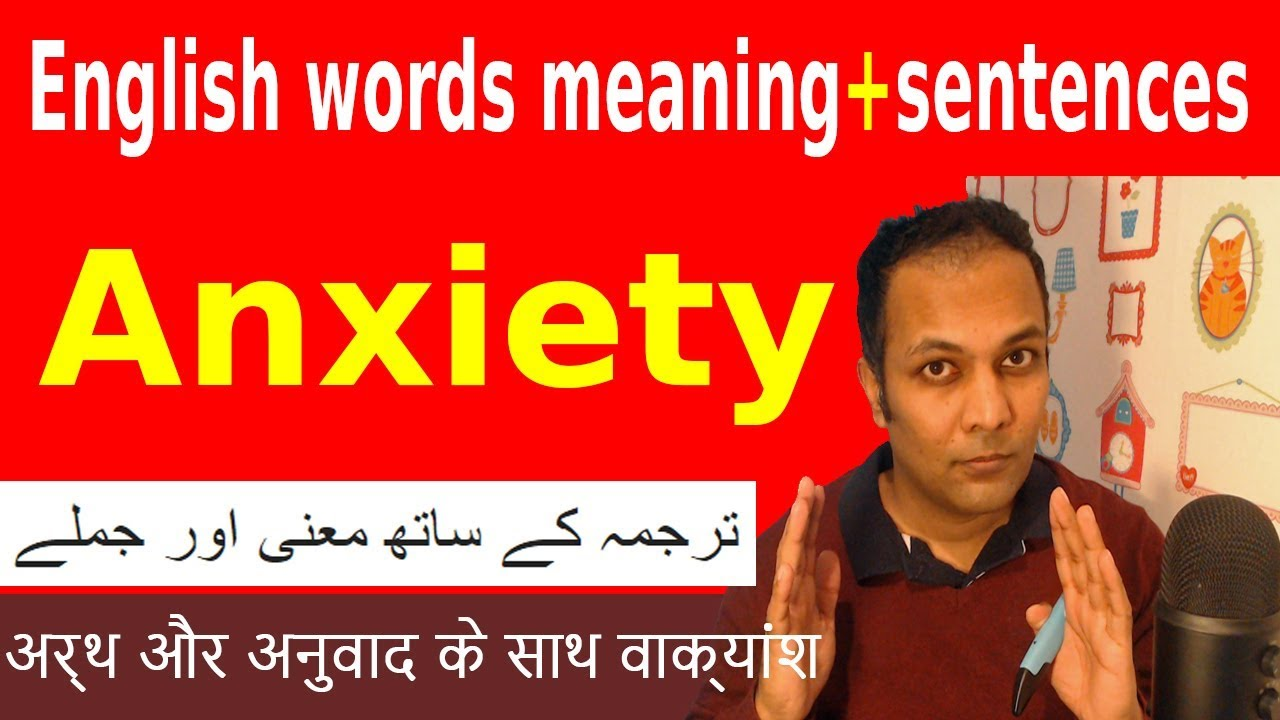 where to use anxiety in sentence