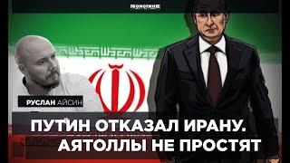 Путин против Ирана?
