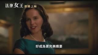 【法律女王】On The Basis of Sex 精彩預告 ~2/27 起身奮戰