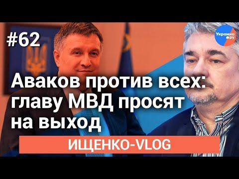 #Ищенко_влог №62: в чем секрет непотопляемости Арсена Авакова?