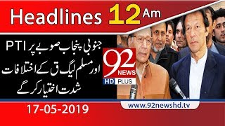Nawaz gives go-ahead to launch anti-govt drive after Eid #92NewsHD ...
