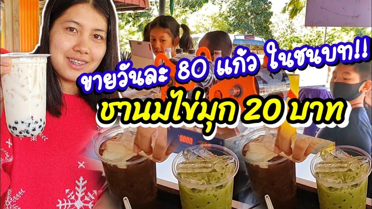 ขายได้วันละ 80 แก้ว!!! ร้านชานมไข่มุก 20 บาท แห่งร่องเขานครชุม เมนูหลากหลาย อร่อย กลมกล่อม ลอง!!