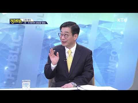 KTV 쟁점토론 71회 한미 방위비 분담금 협상, 해법은?