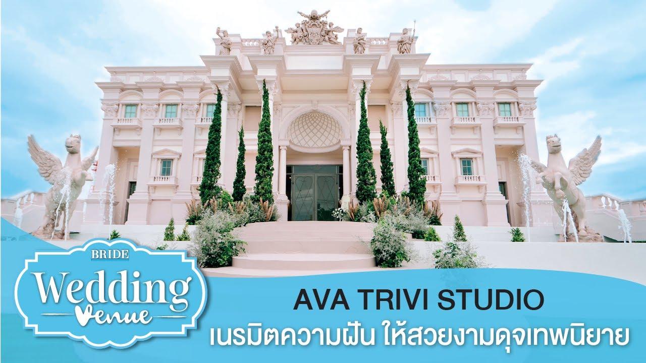 The Venue : Ava Trivi Studio