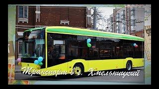 видео Транспортная инфраструктура Хмельницкого