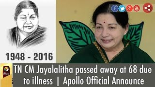 TN CM Jayalalitha passed away at 68 due to illness | Apollo Official Announce