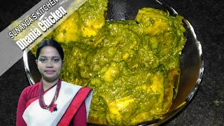 Dhania Chicken |Bengali Dhonepata murgi | Coriander chicken | Dhaniya Adrak Champe