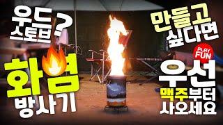 감성 캠핑장비 꿀템 DIY 리뷰#4 우드 가스 스토브!…