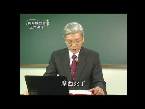 02 進入迦南(上)