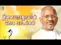 Download இளையராஜாவின் மனதை உருக்கும்  சோக பாடல்கள்  | Ilayaraja Sentiment Songs MP3 song and Music Video