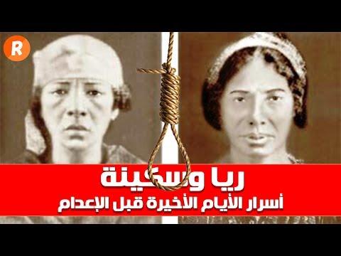أسرار لم تعرفها من قبل.. الأيام الأخيرة لـ ريا وسكينة في السجن قبل تنفيذ الحكم.. ريـا حاولت إقناع إبنتها بالإعدام بدلاً منها !