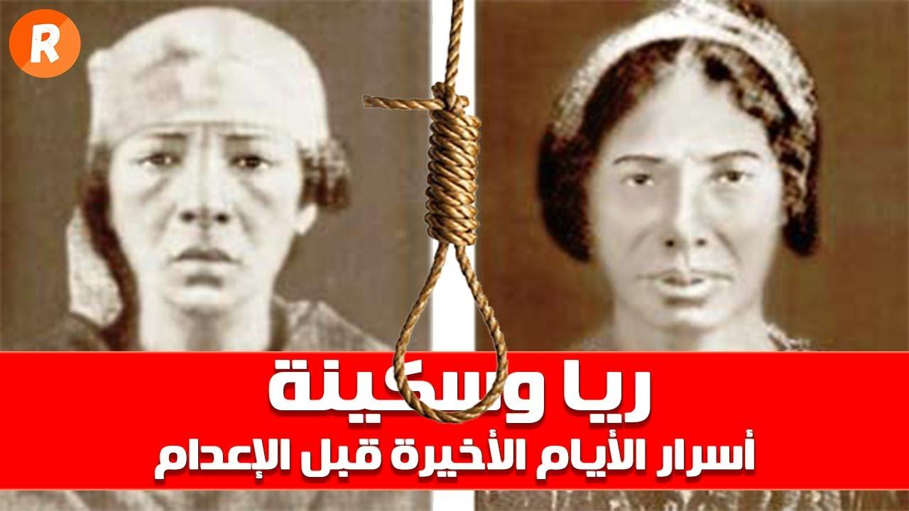 1a16883bc ريا وسكينة أسرار الأيام الأخيرة في السجن قبل تنفيذ الحكم - YouTube