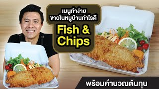 สอนทำ Fish & Chips ขายในหมูบ้าน พร้อมคำนวณต้นทุน | เชฟขวัญ