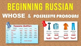 Beginning Russian: Questions with WHOSE (ЧЕЙ) and Possessives