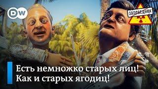 """Новые частушки от наших источников – """"Заповедник"""", выпуск 85, сюжет 3"""