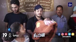 أصغر جد في الأردن يبلغ من العمر 33 عاماً - (5-10-2017)