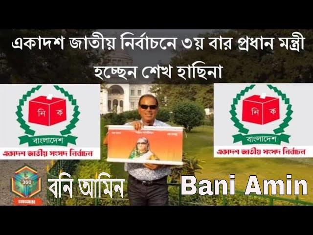 ?? ??? ???? ????????????? ??? ?????? New Prime Minister Sheikh Hasina ???? ???????
