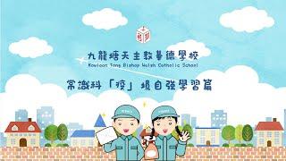 Publication Date: 2021-05-07 | Video Title: 常識科(20-21九龍塘天主教華德學校開放日)
