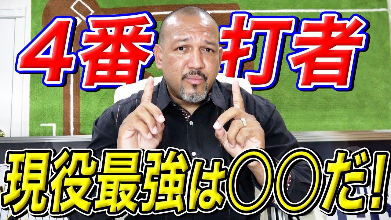 【日本一の4番打者】はこの男!ラミちゃんの太鼓判!最強バッターはいったい誰だ!?【ラミちゃんのプロ野球分析ニュース#11】