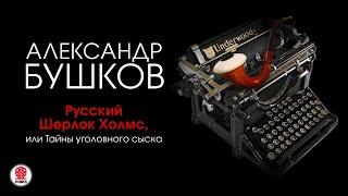 Русский Шерлок Холмс, или Тайны уголовного сыска. Бушков А. часть 2. Аудиокнига. читает А.Бордуков