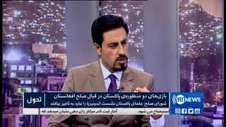 TAHAWOL 18 April 2018 | تحول: بازی پاکستان در قبال صلح افغانستان