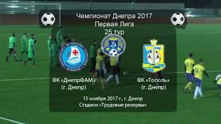 ФК ДнепрФАМ - ФК Тополь (обзор). 15.11.2017