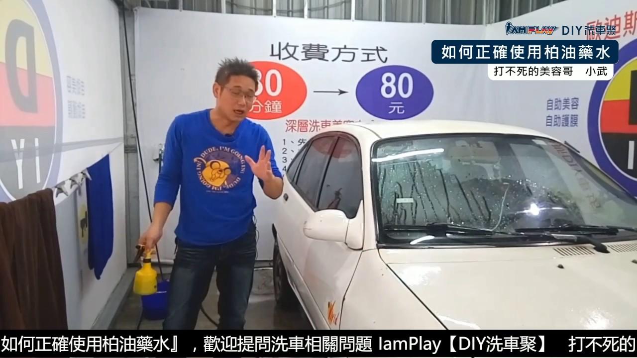 【DIY洗車聚】『如何正確使用柏油藥水』 - YouTube