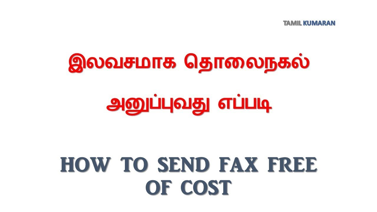 how to send fax free of cost in tamil youtube