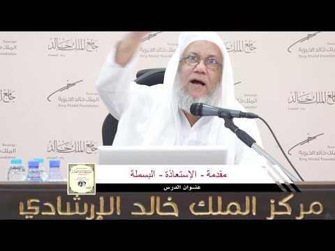 أصول القراءات العشر المتواترة| الدرس (1)| لفضيلة الشيخ المُقرئ/ عدنان بن عبد الرحمن العرضي