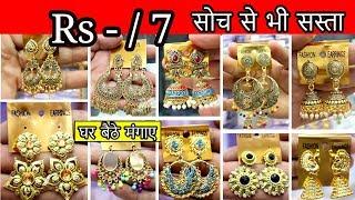 Earrings wholesale in delhi|sadar bazar jewellery wholesale market|Earrings market | Jewellery