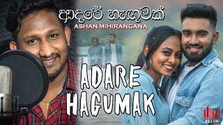 Adare Hagumak | ආදරේ හැඟුමක් - Official Video - Ashan Mihirangana