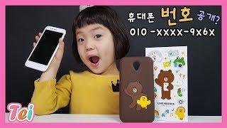 태희 새로운 핸드폰 번호 공개?! KT라인프렌즈 스마트폰 살펴보기ㅣ태희의 해피 하우스 키즈크리에이터