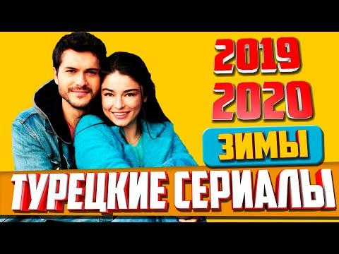 Лучшие Турецкие Сериалы Зимы 2019-2020 - ТОП 10