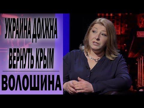 Россия будет слабеть: Крым станет автономией проукраинских татар - Волошина про Крым и выборы 2019