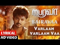 Varlaam Varlaam Video Song With Lyrics | Bairavaa | Vijay, Keerthy Suresh, Santhosh Narayanan