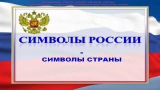 """Презентация """"Символы России  - символы страны"""""""