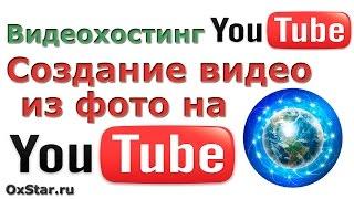 СОЗДАНИЕ ВИДЕО ИЗ ФОТОГРАФИЙ на YouTube. СОЗДАНИЕ ВИДЕО ИЗ ФОТОГРАФИЙ. Создание видео на YouTube